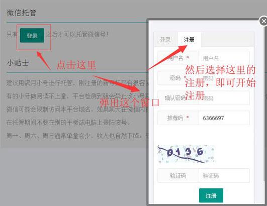 刷刷客微信自动挂机注册图