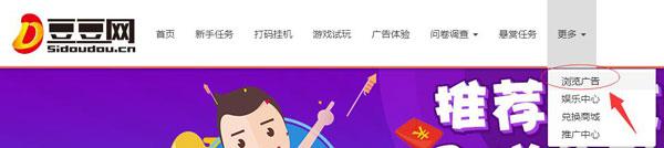 豆豆网浏览广告入口图