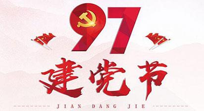 建党节97周年图