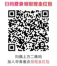 中青看点手机赚钱注册二维码