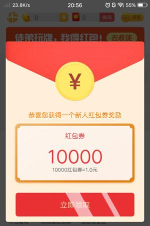 闲来跑得快新人注册马上奖励10000红包券