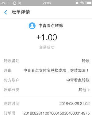 中青看点手机赚钱提现到账图